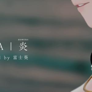 炎 / LiSA 『劇場版「鬼滅の刃」無限列車編』主題歌(Covered by 富士葵)【歌ってみた】