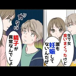 【漫画】男「女を生で食いまくってるけど妊娠させてない」私「精子に異常があるんでしょ?病院行ったら?」結果