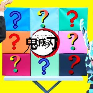 【寸劇】鬼滅の刃ごっこ!ハテナボックスの中身は何だろうな?おままごと - はねまりチャンネル