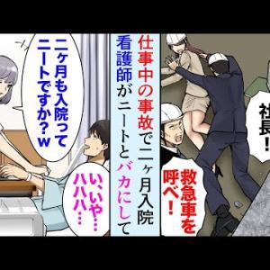 【漫画】仕事中事故に遭い入院。患者をバカにする看護師「二ヶ月も入院できるってニートですか?」→俺が社長と知った途端手のひら返しでアプローチしてきたんだが…【マンガ動画】