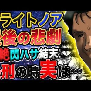 【ガンダム】ブライトノア最後の悲劇!壮絶な閃光のハサウェイ結末!実は処刑の時にブライトは?!
