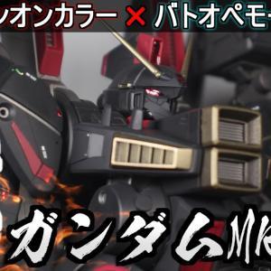【ガンプラ】MGガンダムMk-V全塗装作成『GUNPLA CUSTOM BUILD GUNDAM Mk-V』黒いガンプラの奥深さ、ガンオンカラー×バトオペモールド=最強