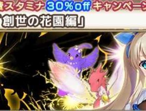 【花騎士】ストーリー3部:「創世の花園編」開始