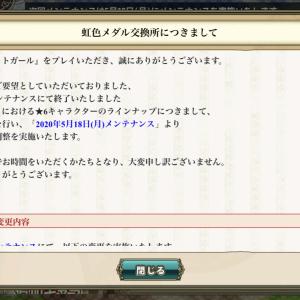 【花騎士】ペースダウン