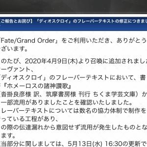 【FGO】剽窃問題