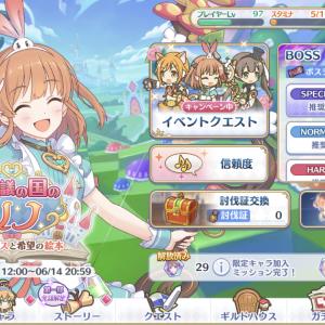 【プリコネR】イベント『不思議の国のリノ 小さなアリスと希望の絵本』終了