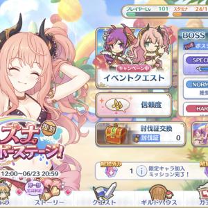 【プリコネR】復刻イベント『スズナレインボーステージ!』終了