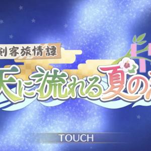 【プリコネR】イベント『七夕剣客旅情譚 天に流れる夏の恋』開始