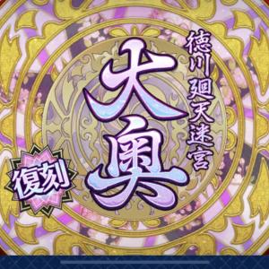 【FGO】復刻イベント「徳川廻天迷宮 大奥」参加