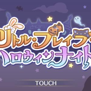 【プリコネR】復刻イベント「リトル・ブレイブ・ハロウィンナイト!」終了