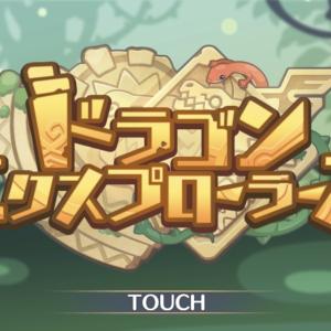 【プリコネR】復刻イベント「ドラゴンエクスプローラーズ」終了