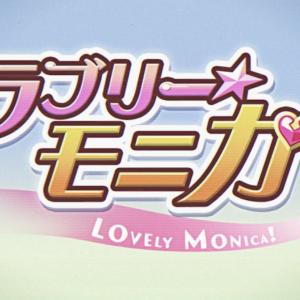 【プリコネR】イベント「魔法提督ラブリー★モニカ レッツゴー!マジカルカルテット!」終了