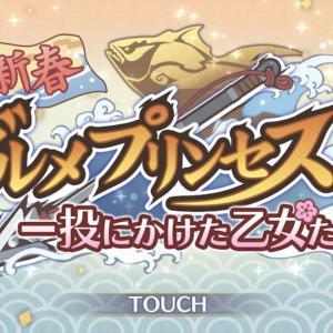 【プリコネR】イベント「新春グルメプリンセス! 一投にかけた乙女たち」終了