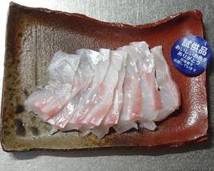 あの、無料「真鯛」刺身をゲット!
