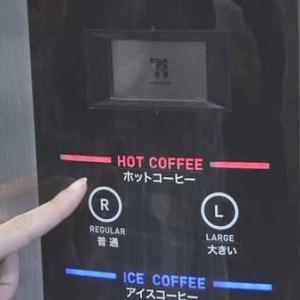 ★コンビニで「通常カップ」に「Lサイズ」注いで逮捕 コーヒー窃盗、筒抜けのワケとは?