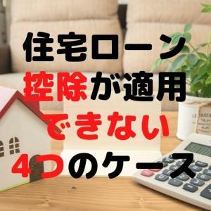 必見!【自宅を購入したのに住宅ローン控除が適用できない】4つのケース