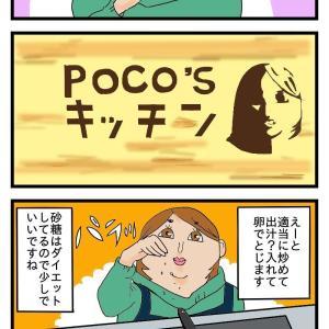 酒飲みのきまぐれ丼〜レシピガン無視を添えて〜