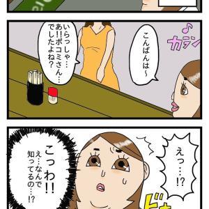 酒飲みの恐怖体験〜2020夏〜