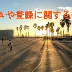 【ミニバス】JBAや登録に関する作業2020 新規チームスタートU12 TeamJBAや登録作業全部を解説