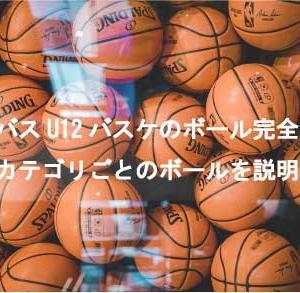 ミニバスU12バスケのボール完全解説/カテゴリごとのボールを説明