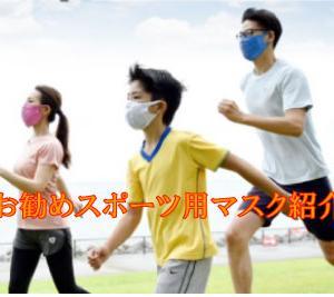 ミニバス スポーツ時のマスクを見つけました/安心のD&M