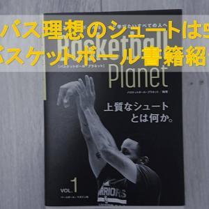 ミニバス理想のシュートは52度/バスケシュート理論バスケットボールU12書籍紹介