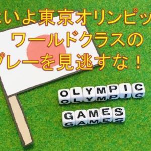 ミニバス いよいよ東京オリンピック!ヒーローヒロインの活躍を見逃すな!