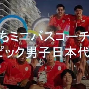 ミニバス いちミニバスコーチがオリンピック男子日本代表を総括/バスケットボールU12