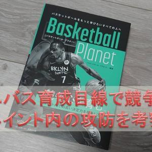 ミニバス 育成目線で競争心を考察/ペイント内の決定力を上げる バスケットボールU12書籍紹介