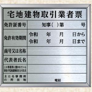宅建業の業者票を作成して設置する【A3の業者票はだいたい違法】