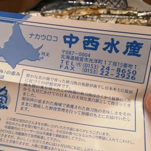 秋の味覚!根室産の生秋刀魚🙌旨すぎでした(ㅅ˘︶˘)♡