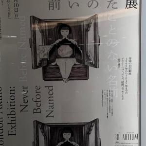 近藤聡乃展 呼ばれたことのない名前