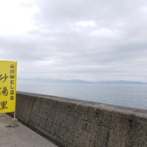 【山川砂むし温泉・砂湯里】鹿児島来たならマスト!指宿で砂風呂体験。バスでの行き方も紹介!