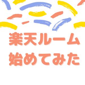楽天ルームを始めて1週間の売り上げ報告!!