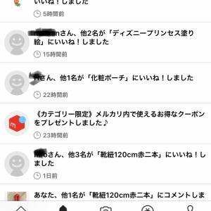 6/13今日の一斉公開停止