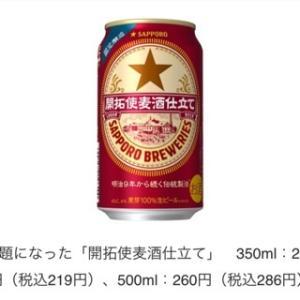 サッポロラガービールから宇野総理1697