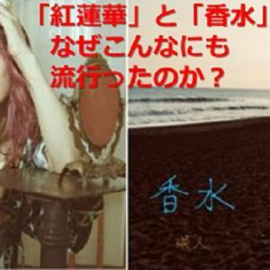 紅蓮華/ Lisa・香水 / 瑛人:大ヒットソングに学ぶあなたの人生を変える第1歩!【名曲紹介65/66】