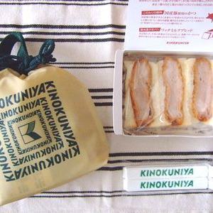 【紀ノ国屋】人気のエコロジーバッグやショルダーを店舗購入と雑誌付録バッグ