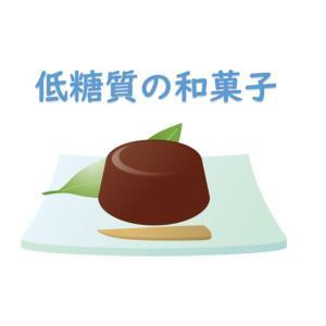 おすすめ!低糖質の和菓子