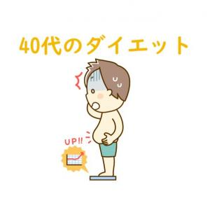 40代におすすめダイエット/食事メニュー