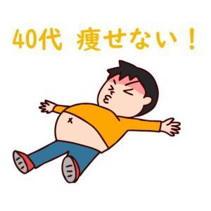 40代がダイエットで痩せない理由