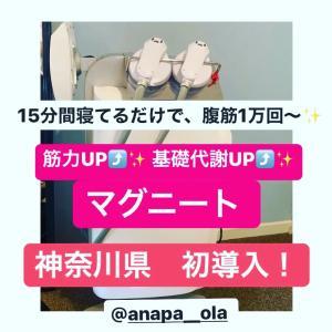 神奈川県初導入決定!最新痩身マシン「マグニート 」