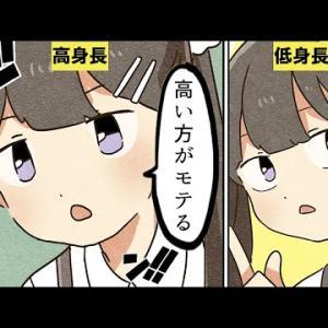 【漫画】高身長がモテる理由は?【マンガ動画】