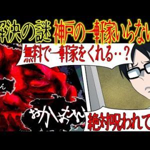 【洒落にならない怖い話】未解決の心霊事件『神戸の一軒家いらないか?』【漫画動画】