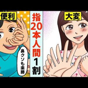 【漫画】この世界に1割手の指が20本人間がいたらどうなるのか?(マンガ動画)