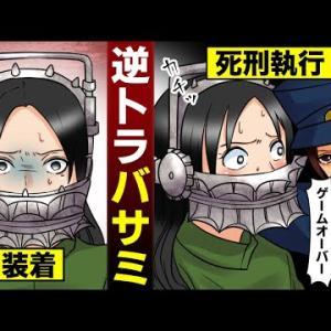 【漫画】死刑の方法に「逆トラバサミ」があったらどうなるのか?(マンガ動画)