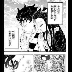 【異世界漫画】鬼滅の刃 23【マンガ動画】2020年12月04日 #6