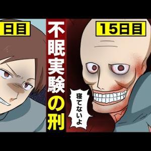 【漫画】死刑の方法に「不眠実験の完全再現」があったらどうなるのか?(マンガ動画)
