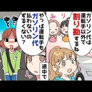 【漫画】私の愛車で友人と旅行→皆「ガソリン代は運転手以外で割り勘にしよう」→旅行途中、友人が「運転手がガソリン代払わないのずるい」と言い出し