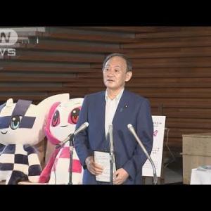 菅総理 感染拡大に東京五輪「中止」選択肢を否定(2021年7月27日)